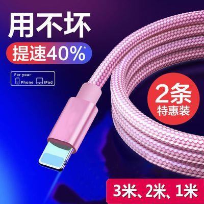 苹果数据线7Plus手机6s加长5s快充XR8充电线iPhone6短X冲电线ipad
