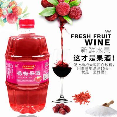 【买一送一】杨梅酒梅子酒 1000ML/桶低度女士甜酒国产微醺酒红酒