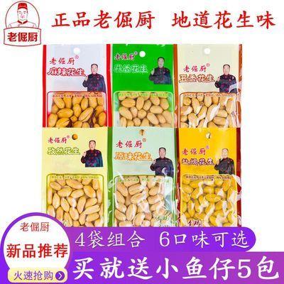 老倔厨花生米香辣味120g*4袋(送小鱼5包) 海苔蒜香花花生麻辣零食