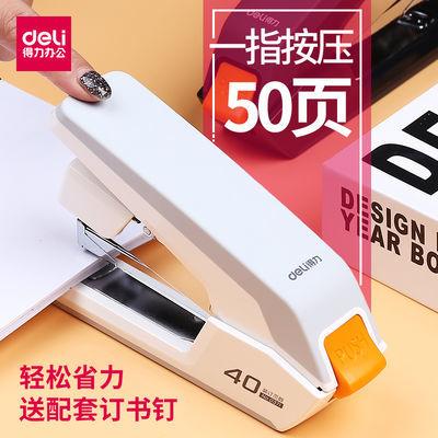 得力省力订书机办公大号加厚标准型多功能订书器厚层钉可订2-50页