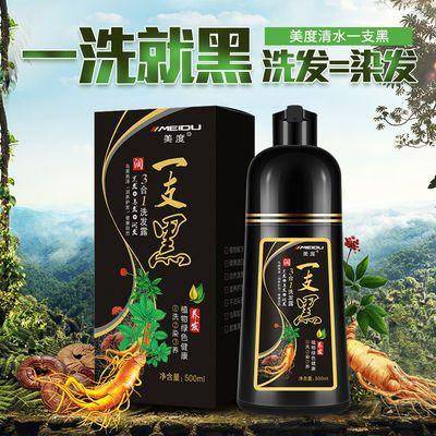 染发剂黑色一洗黑洗发水一支黑彩色永久清水黑发自然黑植物染发膏