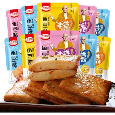 金磨坊鱼豆腐香辣小吃豆干麻辣宿舍小零食休闲食品豆腐干10包起