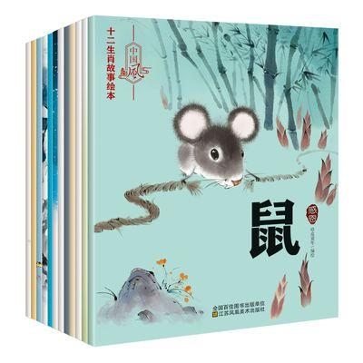 十二生肖的故事绘本中国经典神话故事幼儿书籍传统节日儿童故事书