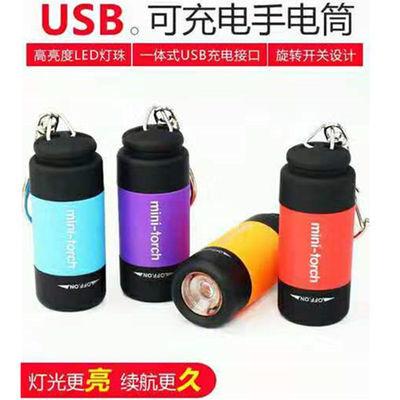 小手电筒强光led钥匙扣灯可爱学生儿童随身微型USB可充电迷你便携