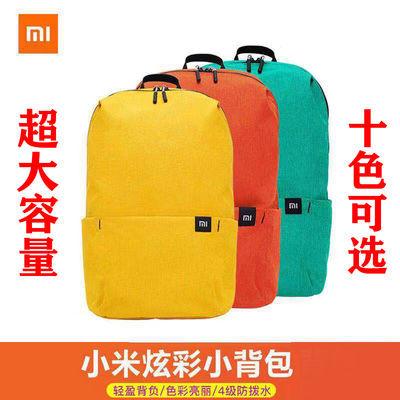 小米炫彩小背包双肩包休闲旅行游轻便学生胸书包户外男女超大容量