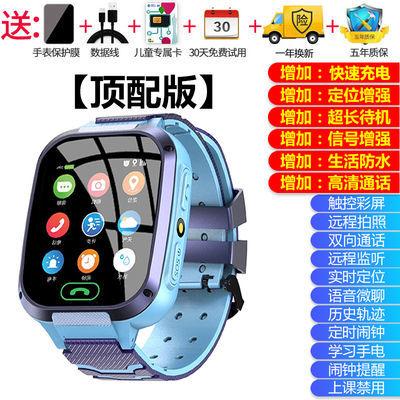 智能儿童电话手表防水学生手表带定位交友多功能睿智小天才男女孩