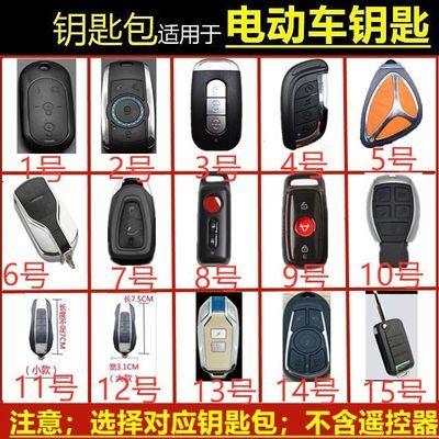 电动车遥控器套扣五羊爱玛大小龟王飞鸽雅迪钥匙包遥控器包皮套扣