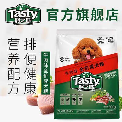 好之味牛肉诺瑞500g成犬狗粮1斤包全价贵宾松狮金毛泰迪500g*5