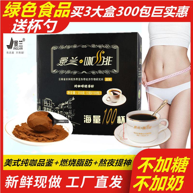 【100条@送杯勺】景兰蓝山黑咖啡粉速溶熬夜提神燃脂瘦身正品无糖