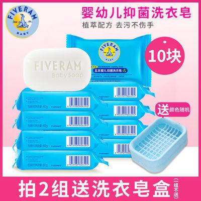 五羊婴儿抑菌洗衣皂10块新生幼儿童肥皂宝宝香皂洗衣服尿布bb专用