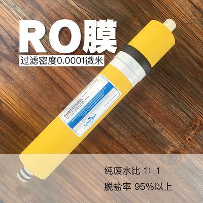 1:1纯废水膜2012反渗透膜直饮纯水机ro膜大通量出水快废水少1812