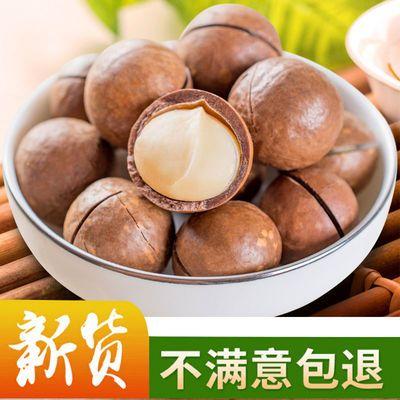 【买1送1】夏威夷果奶油味120g500g坚果干果网红零食小吃大礼包