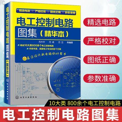 电工控制电路图集初级电工入门书籍自学培训教材接线电路图教程书