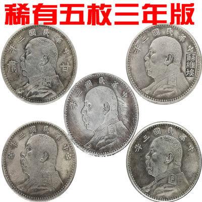 【可吹响】民国袁大头银元大清龙洋银币银圆白铜机制工艺品纪念币