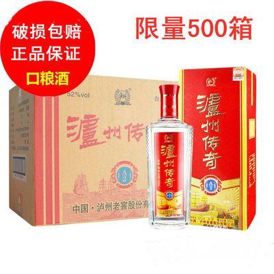 【整箱特价】泸州传奇A2浓香型52度白酒500ml整箱6瓶包邮正品保证