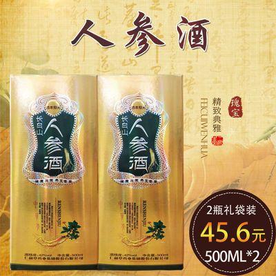 长白山人参酒礼盒装枸杞酒东北人参泡酒瓶装42度500ML2瓶送礼袋
