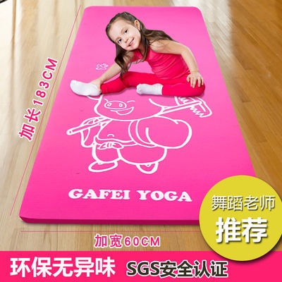 正品猪八戒60cm瑜伽垫加厚加宽加长初学者健身运动儿童跳舞蹈垫【2月29日发完】