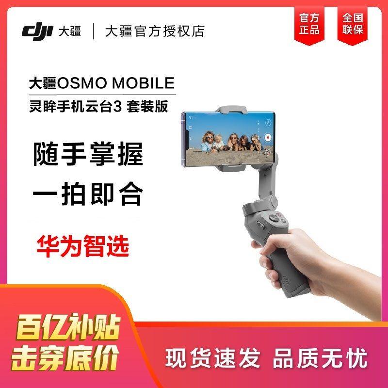 历史低价: 719元包邮  DJI 大疆 Osmo Mobile 3 灵眸手机云台3 手持稳定器 套装版