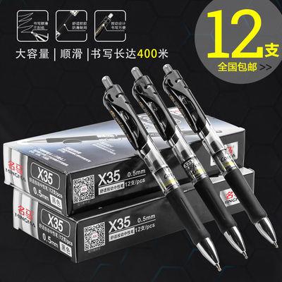名马按动中性笔12支装0.5MM碳素笔签字笔黑色水笔签字笔办公笔芯