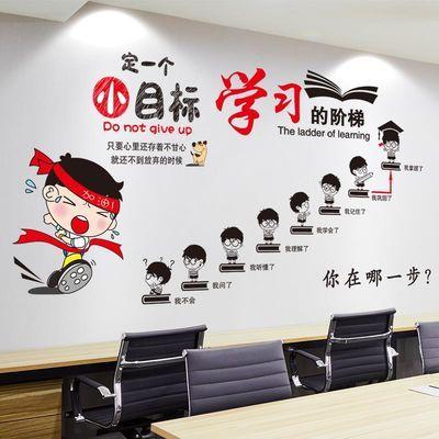 励志贴纸宿舍班级教室办公室公司装饰文化墙励志墙纸自粘墙面贴画