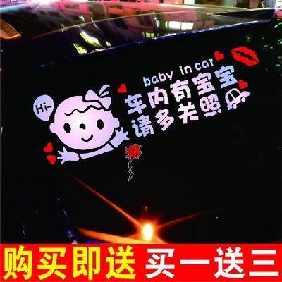 车内有宝宝车贴婴儿可爱个性创意babyincar车里有孕妇警示贴纸