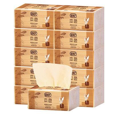双灯纯本色超柔柔韧压花卫生纸400张抽取式厕纸草纸平板纸包邮