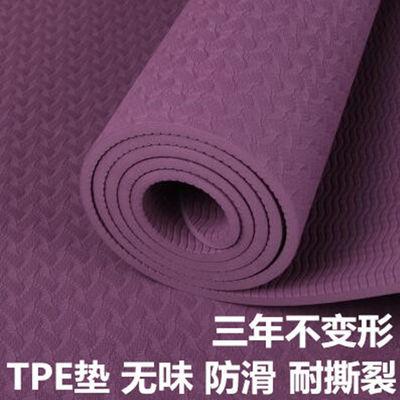 二等品TPE瑜伽垫加宽加厚男女健身垫防滑无味初学者瑜珈垫跳舞垫【2月29日发完】