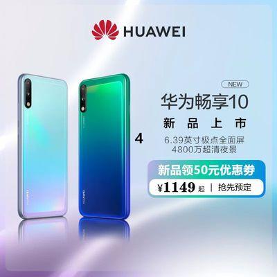 【华为新款上市】Huawei畅享10手机全视屏4800万超长待机10PLUS
