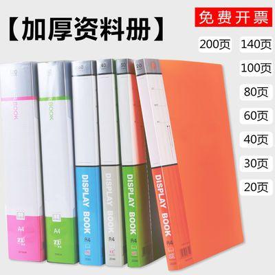 【特价】 包邮赠送标签贴彩色资料册A4多层插页文件夹活页袋档案