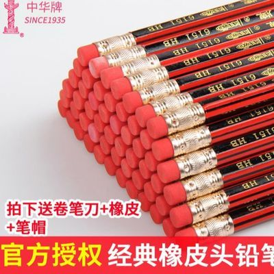 正品中华牌HB铅笔小学生儿童无毒2B铅笔批发考试涂卡专用2比铅笔