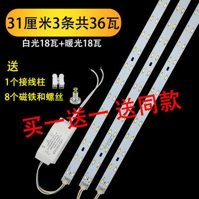 led吸顶灯改造灯板灯管长条灯带灯芯灯盘板光源灯泡灯珠贴片灯条