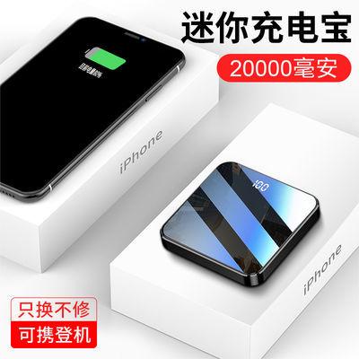 充电宝大容量快充迷你版无线20000毫安手机便携小型超薄移动电源
