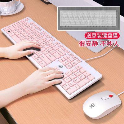 27458/电脑键盘鼠标套装游戏办公家用台式机笔记本静音有线USB键鼠套装
