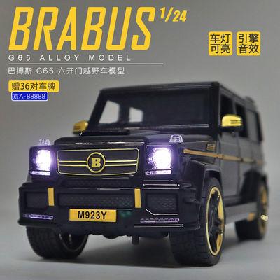 1:24大G 奔驰G65 合金车模开门回力儿童玩具车男孩仿真小汽车模型