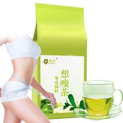 冬瓜荷叶茶想瘦茶减决明子排柠檬脂茶学生湿全身腰肥大肚子玫瑰茶主图