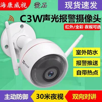 海康威视萤石C3W室外无线网络监控全彩摄像头wifi夜视手机远程机