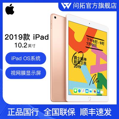 【国行正品】2019新款Apple/苹果 iPad 10.2英寸平板电脑WiFi版