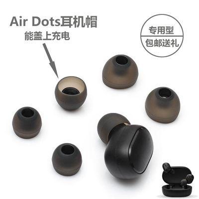 通用红米AirDots蓝牙耳机硅胶套耳帽小米mini耳机塞耳机帽TWS耳堵