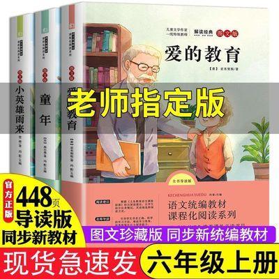 六年级快乐读书吧全3册童年爱的教育小英雄雨来小学生必读书籍