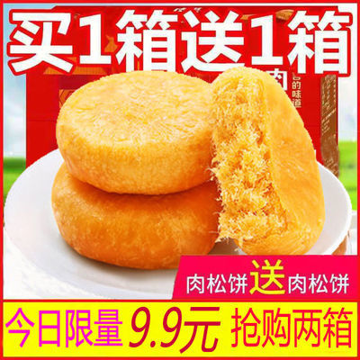领劵减3圆买一送一肉松饼糕点早餐点心休闲零食网红食品面包500g