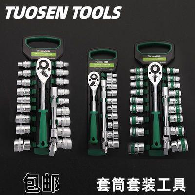拓森汽修套筒套装快速棘轮扳手工具汽车载随车五金工具箱板手组合