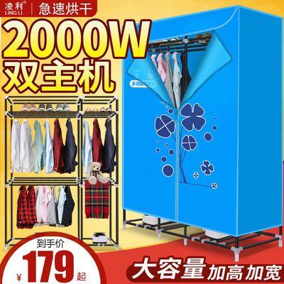 凌利干衣机家用哄干机烘干机超静音速干衣器省电杀菌烘衣机衣柜