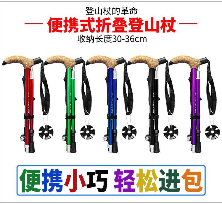 新款轻短折叠登山杖伸缩手杖户外徒步爬山登山装备多功能拐杖棍ZZX