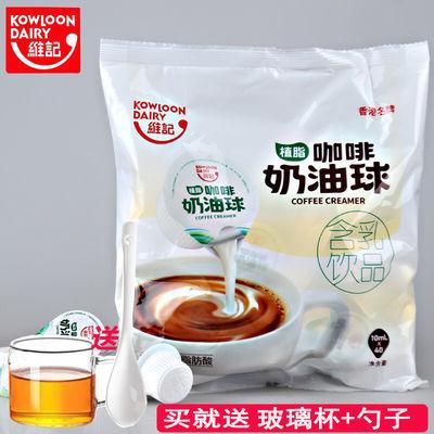 维记咖啡奶伴侣奶油球 植脂奶球淡奶液态奶精球咖啡奶包10ml