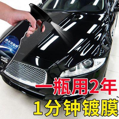【发两瓶】汽车镀晶纳米镀膜剂液体玻璃镀蜡喷雾用品车漆镀晶封釉