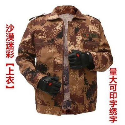 春秋男女宽松长袖耐磨学生服劳保工作服迷彩服套装上衣裤子外套