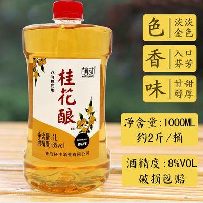 【桂花酿】8度甜型桂花酒自酿低度甜酒女士红酒水果酒1L2桶实惠装