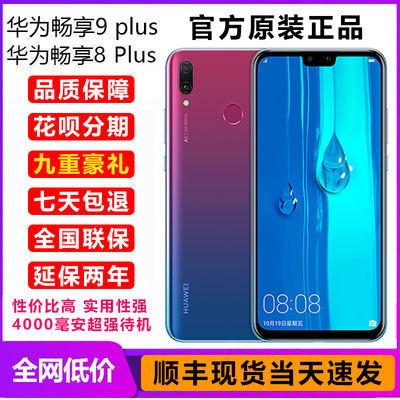 华为畅享9plus/8plus 全网通4g四摄全面屏6.5寸华为手机 智能手机