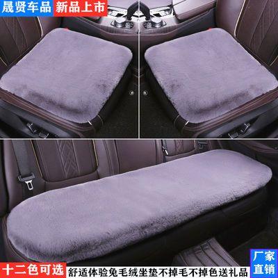 汽车坐垫冬季毛绒坐垫四季通用无靠背小三件套单片女座垫兔毛坐垫