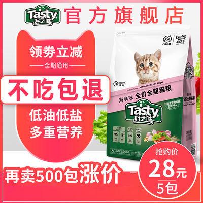好之味猫粮500g诺瑞成猫幼猫粮营养全价海鲜味挑嘴猫粮1斤包邮